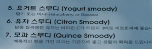 Which smoody would you like to order?
